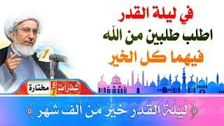 في ليلة القدر اطلب من الله تعالى (طلبين) فيهما كل الخير - الشيخ حبيب الكاظمي