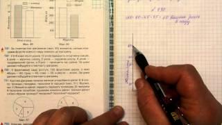 Задача 730, Математика, 6 клас, Тарасенкова 2014