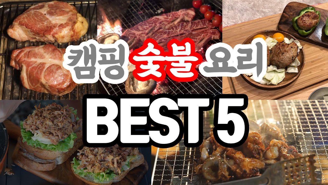 무조건 맛있는 캠핑 숯불요리 BEST 5 | 여러분도 캠핑장 고든램지가 될 수 있어요 | 캠핑요리추천 | 커플캠핑 | 숯불요리