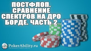 Покер обучение | Постфлоп. Сравнение спектров на дро борде. Часть 2