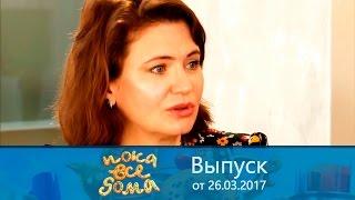 Пока все дома - Вгостях уКсении Лавровой-Глинки. Выпуск от26.03.2017
