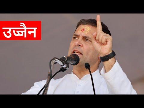 Rahul Gandhi Speech From Ujjain, Madhya Pradesh