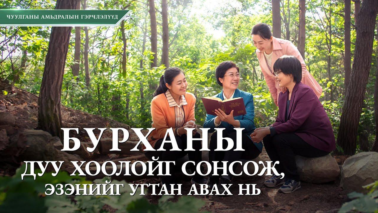 """Сайн мэдээний гэрчлэлүүд """"Бурханы дуу хоолойг сонсож, Эзэнийг угтан авах нь"""" Христэд итгэгчдийн үнэн түүх"""