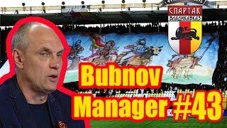 Bubnov Manager 2017 - #43 [ Полуфинал Кубка ]