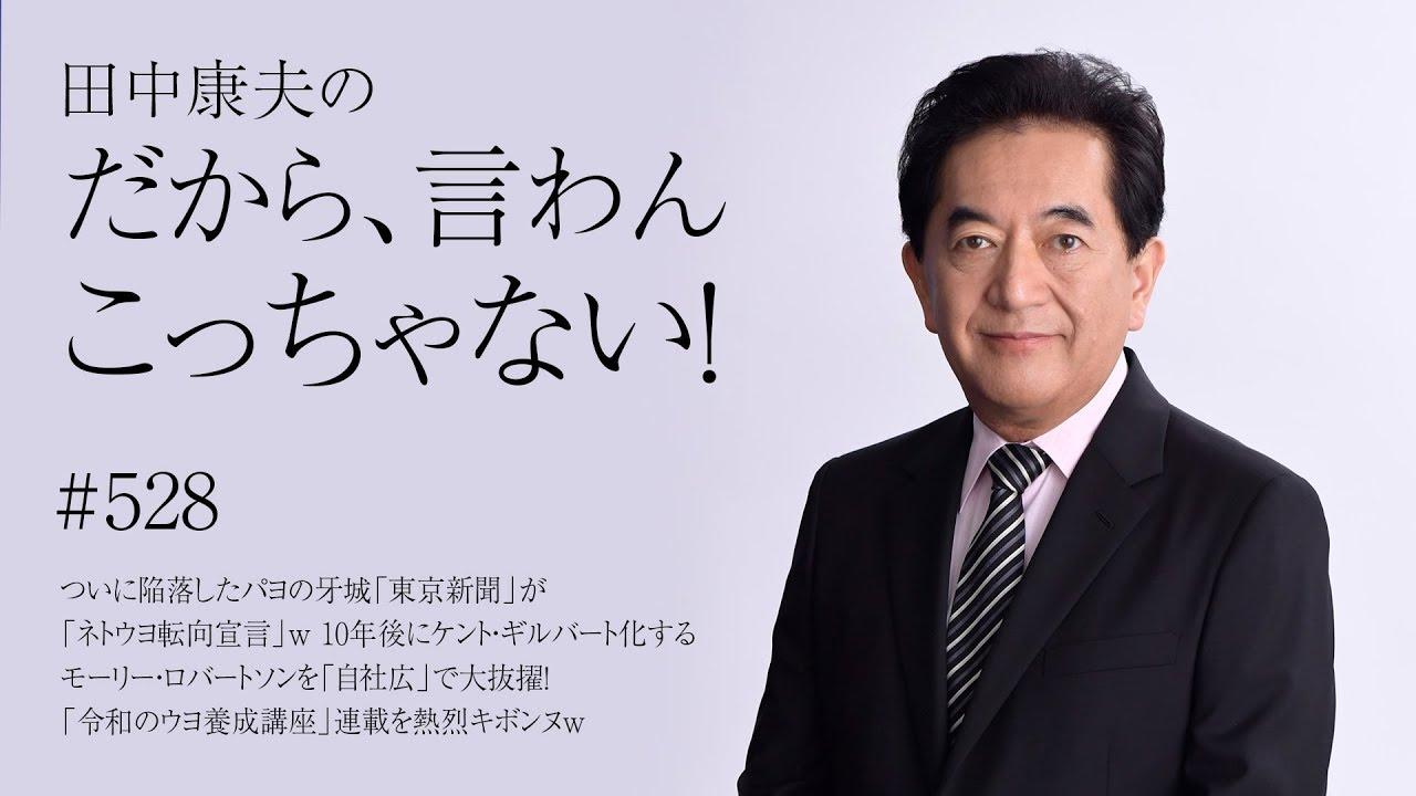 5月13日 Vol.528『「東京新聞」が突如「ネトウヨ転向宣言」!10年後に ...