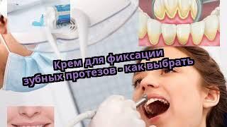 видео Крем Протефикс, преимущества, инструкция по применению
