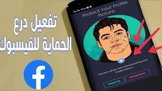 طريقة حصرية  لتفعيل درع الحماية للفيسبوك 2020 PROFILE PICTURE GUARD