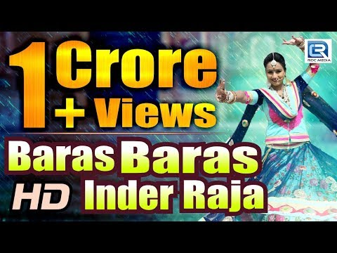 Baras Baras Inder Raja | ORIGINAL Video | ANIL SEN || NAGORI Hits | Rajasthani DJ Song