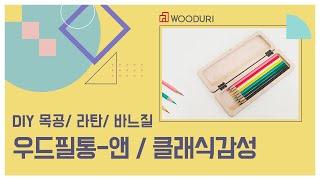 DIY 목공체험 우드 필통앤