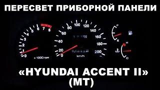 Пересвет приборной панели Hyundai Accent 2 (MT)