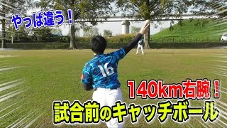 【S級キャッチボール④】試合前!草野球140km右腕‥球筋が一直線! thumbnail