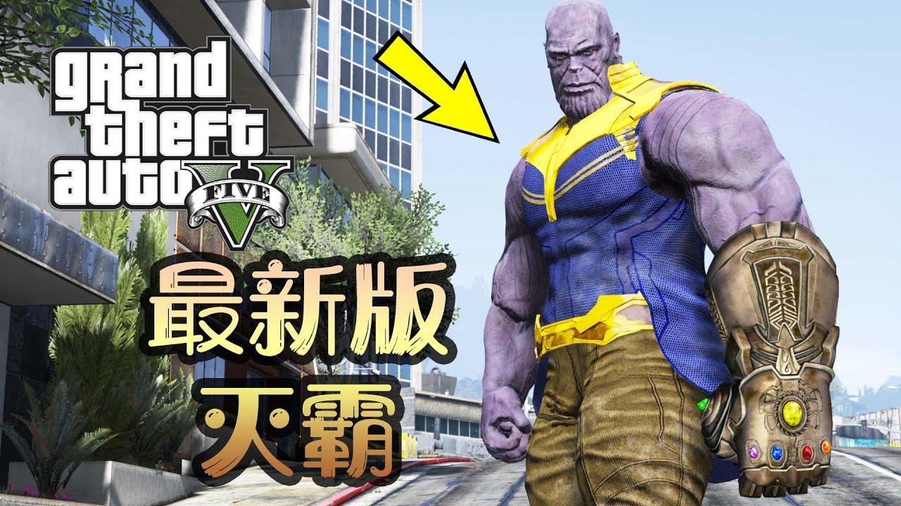 [小煜]灭霸要在城市中打响指,究竟谁能够阻止他?土豪模拟器 超级英雄 GTA5 MOD