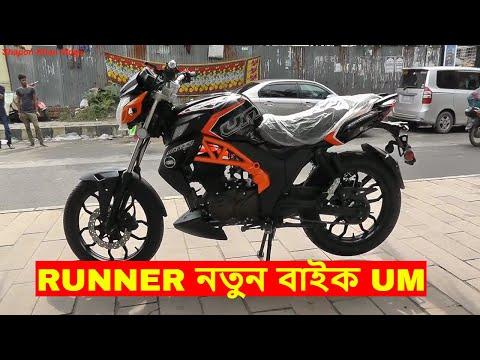 New Runner UM