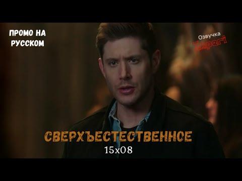 Сверхъестественное 15 сезон 8 серия / Supernatural 15x08 / Русское промо