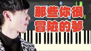 那些你很冒險的夢-林俊傑 (Piano Tutorial Synthesia)