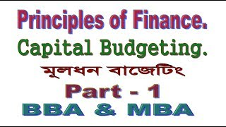 Capital Budgeting, Bangla Tutorial Part -1, Pay back period (PBP)