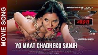 "Yo Maat Chadheko Sanjh - New Nepali Movie ""XIRA"" Song 2019 | Tanuza Gurung | Pramod Agrahari"