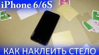 Как наклеить стекло на iPhone 6/6s | Защита для iPhone 6s