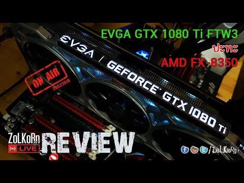 จับ EVGA GeForce GTX 1080 Ti FTW3 ปะทะ AMD FX-8350 ลุยเกม !!! : ZoLKoRn on Live #103