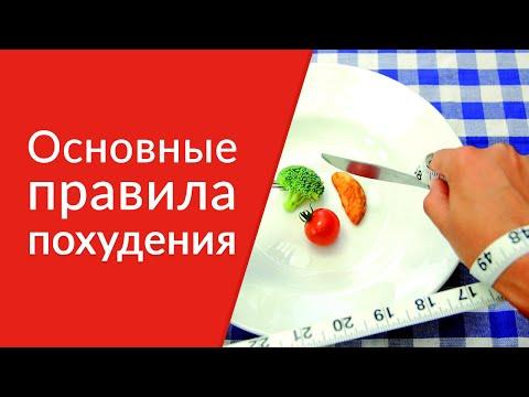 Быстрая диета на 3 дня. Основные правила быстрой диеты.из YouTube · С высокой четкостью · Длительность: 8 мин4 с  · Просмотров: 114 · отправлено: 01.07.2017 · кем отправлено: похудение