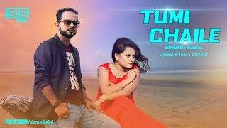 Tumi Chaile | Rasel | Shoha | Bangla Music Video 2017 | Z.Rakib | SIS Media