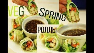 Зеленые спринг-роллы с тофу. Веганские роллы   Рецепт дня