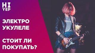 ОБЗОР МОЕЙ ЭЛЕКТРО-УКУЛЕЛЕ
