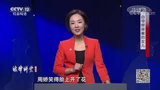 《法律讲堂(生活版)》 20200206 自导绑架案的女儿| CCTV社会与法