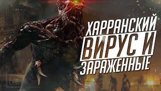 Харранский Вирус и Виды Зомби - Зараженных | Dying Light
