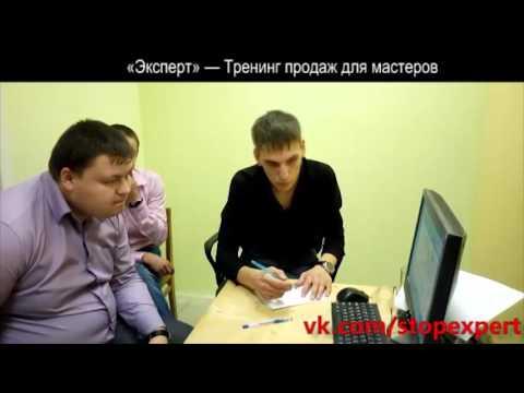 Учат как разводить лохов - Служба Сервиса ООО «Эксперт»