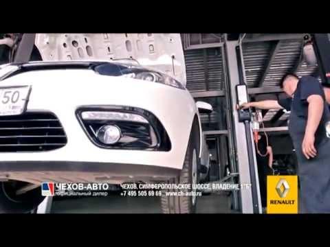 [Чехов-Авто] Официальный дилер Renault