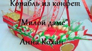 """Краткий обзор корабля из конфет """"Милой даме"""" Анна Кохан г. Брянск"""