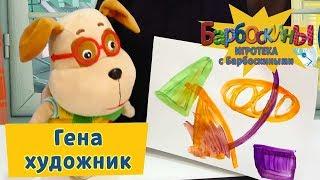Игротека с Барбоскиными - Гена - художник