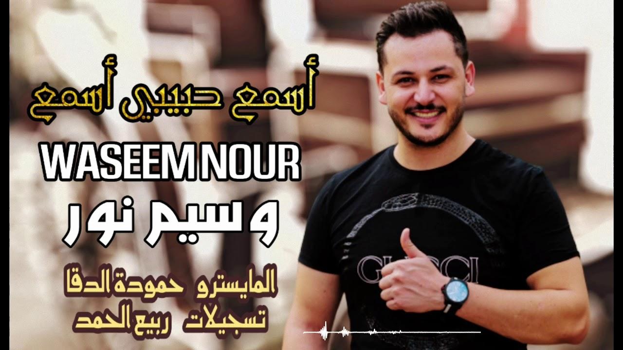 جديد وسيم نور أسمع حبيبي أسمع نااااااار 💥💥waseem nour
