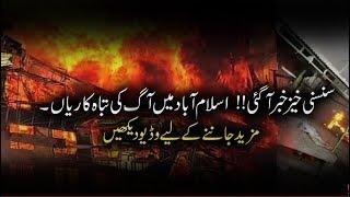 Islamabad: Heavy Fire breaks out at Itwar Bazaar   18 July 2018