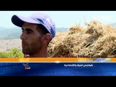 الحدود التونسية.. هواجس أمنية واقتصادية  - 21:21-2018 / 7 / 18