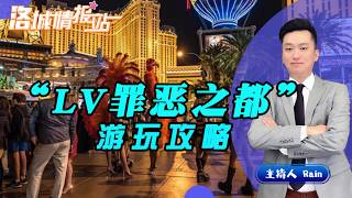 Vegas酒店推荐排行榜!拉斯维加斯旅游攻略 | Las Vegas Hotel Review