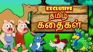 தமிழ் கதைகள் - Tamil Stories for Kids | Tamil Fairy Tales | Moral Stories for Kids | Koo Koo TV
