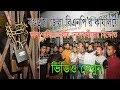বগুড়ায় জেলা বিএনপি'র কার্যালয়ে তালা ঝুলিয়ে দলীয় নেতাকর্মীদের বিক্ষোভ:ভিডিও দেখুন Lock BNP Office