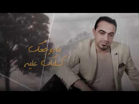 لؤي حسان - ما يوم مرتاح / Offical Audio