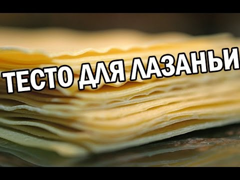 Тесто для лазаньи рецепт в