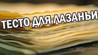 Как приготовить тесто для лазаньи. Лёгкий рецепт теста!