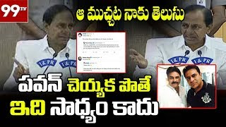పవన్ చెయ్యక పొతే... CM KCR Commments on Pawan Kalyan for Helping CM Relief Fund | 99TV Telugu