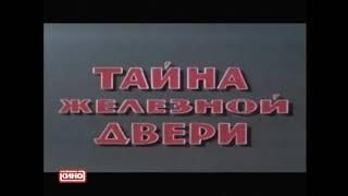 Заставка Любимый Приключенческий Фильм(Любимое Кино 15.08.2019 15:23 МСК).