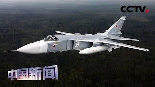 [中国新闻] 俄战机飞越美军舰 北约有意强化在黑海军事存在 | CCTV中文国际