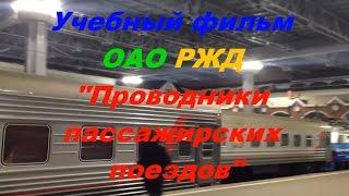 Проводники пассажирских поездов