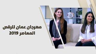 رانيا قمحاوي، راما خليفة وغاسيا طوكاجيان - مهرجان عمان للرقص المعاصر 2019  - نشاطات وفعاليات