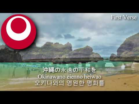 National Anthem of Okinawa Prefecture - 沖縄県民の歌 (okinawa anthem, rukyu anthem, 오키나와의 국가)