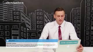 Навальный про приезд Путина в Челябинск