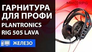 Гарнитура для профи + Конкурс. Plantronics RIG 505 Lava